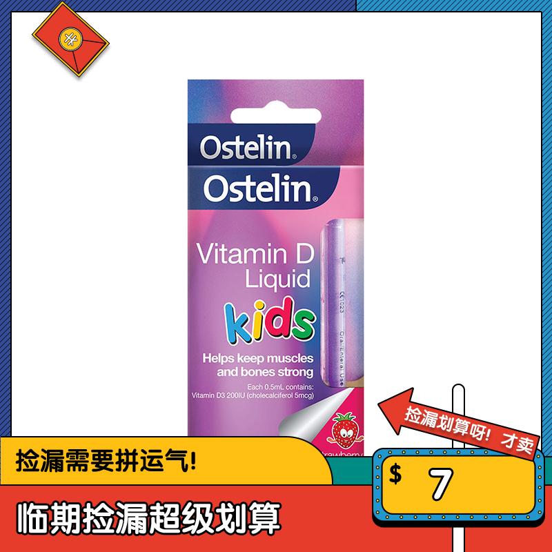 【临期捡漏超特价】Ostelin 奥斯特林 液体VD补钙滴剂 20ML  保质期2020/8