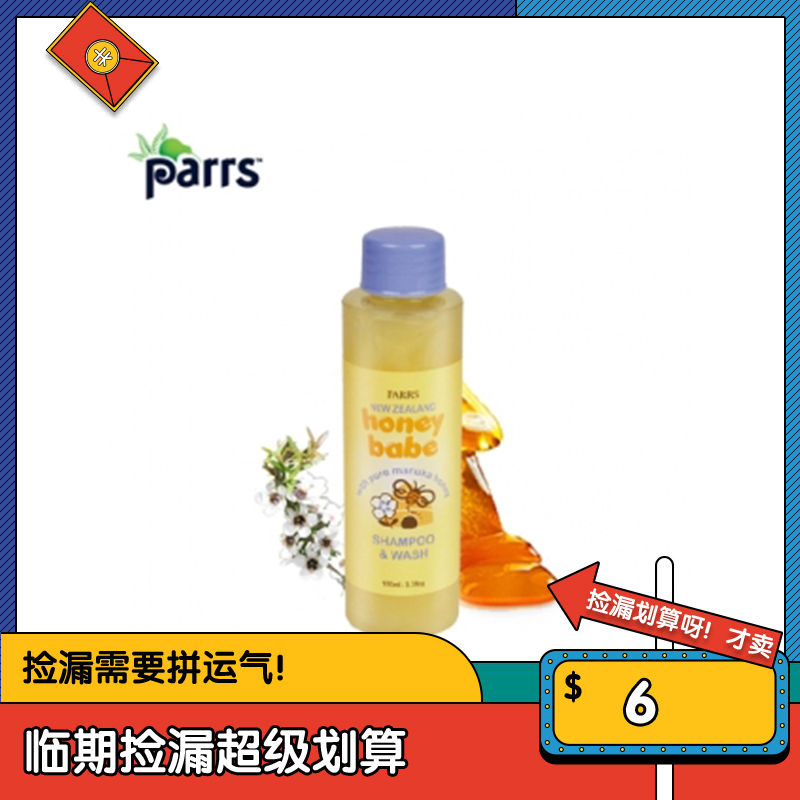 【临期捡漏超特价】帕氏 婴儿蜂蜜洗发水/沐浴露 100毫升